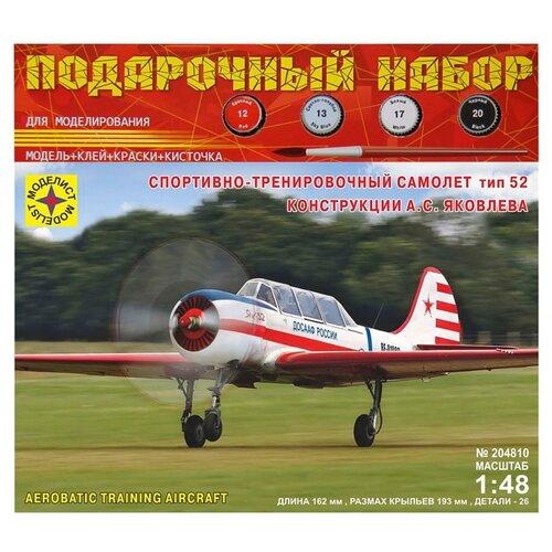 Сборная модель Моделист Самолёт спортивно-тренировочный тип 52 конструкции А.С.Яковлева (ПН204810) 1:48