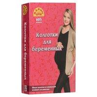 baa8c48d0cec Колготки для беременных теплые купить в интернет магазине 👍
