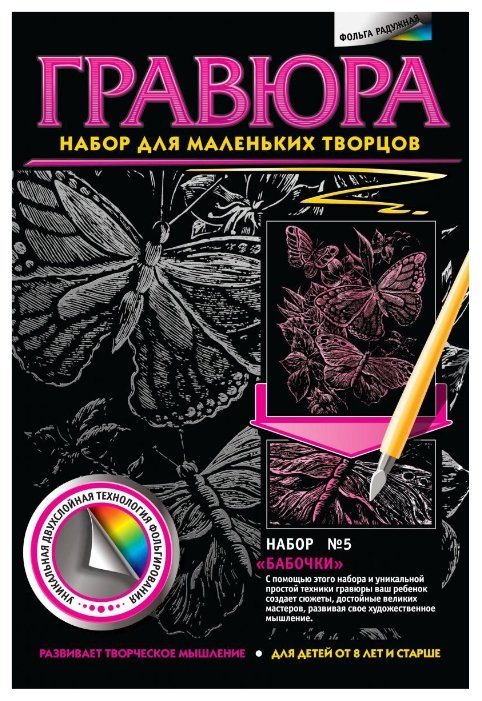 Гравюра Фантазёр Бабочки N5 (334035)