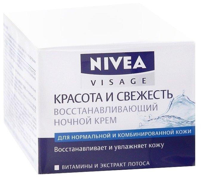 Nivea КРАСОТА И СВЕЖЕСТЬ восстанавливающий ночной крем для нормальной и комбинированной кожи