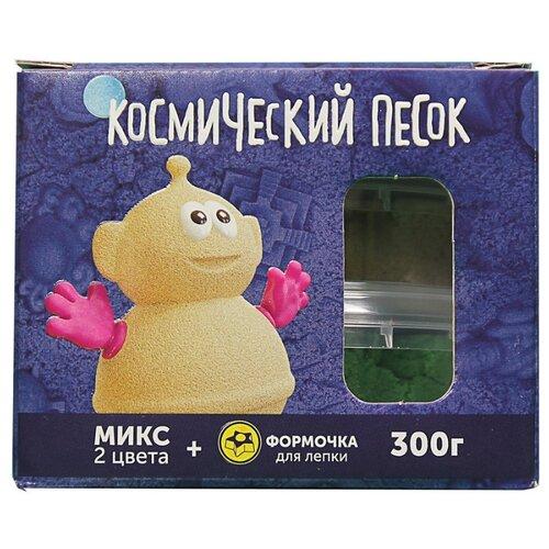 Купить Кинетический песок Космический песок МИКС-набор 2 цвета с формочкой KP015SG, 0.3 кг