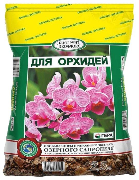 Биогрунт Гера для орхидей 2.5 л.