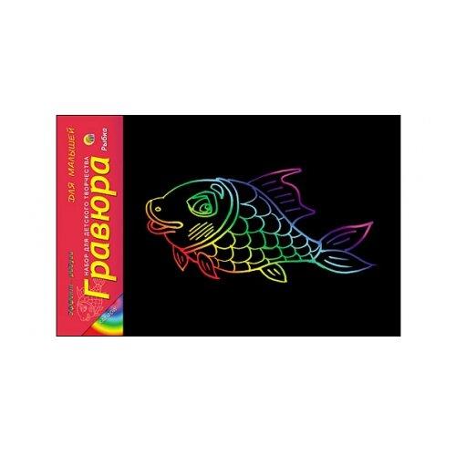 Купить Гравюра Рыжий кот Для Малышей, Рыбка, в пакете с ручкой (Г-4900) цветная основа, Гравюры