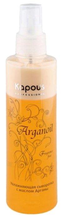 Kapous Professional Fragrance free Сыворотка увлажняющая Arganoil