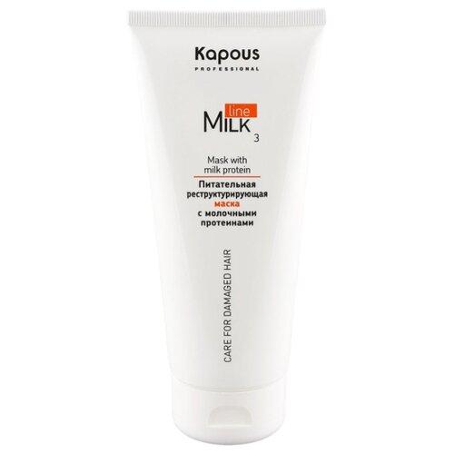 Kapous Professional Milk Line Маска питательная реструктурирующая с молочными протеинами шаг 3, 200 млМаски и сыворотки<br>