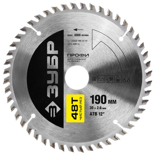 Пильный диск ЗУБР Профи 36852-190-30-48 190х30 мм диск пильный твердосплавный зубр ф255х30мм 40зуб 36851 255 30 40