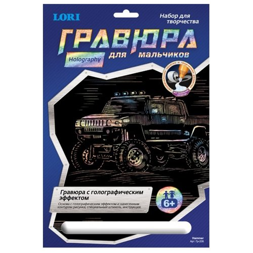 Купить Гравюра LORI Hummer (Гр-208) цветная основа с голографическим эффектом, Гравюры