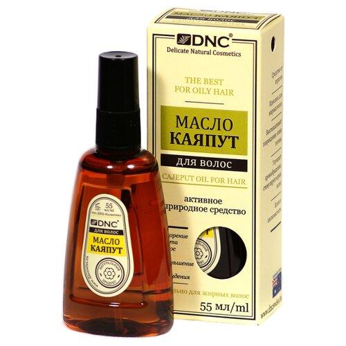 DNC Масло Каяпут для волос, 55 мл набор масок для волос dnc dnc dn001lwvhm38