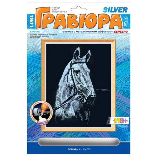 Купить Гравюра LORI Лошадь (Гр-005) серебристая основа, Гравюры