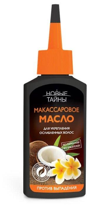 Золотой шелк Активация роста волос Макассаровое масло для укрепления волос против выпадения