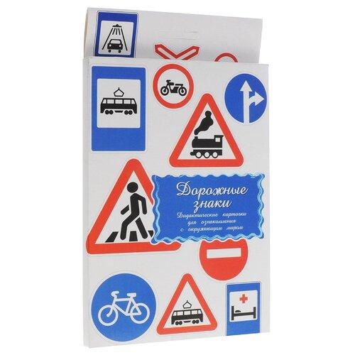 Набор карточек Маленький гений Дорожные знаки 25x15 см 16 шт. игрушка paremo дорожные знаки сервиса 6 шт