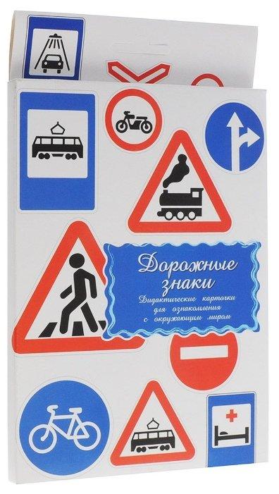 Набор карточек Маленький гений Дорожные знаки 25x15 см 16 шт.