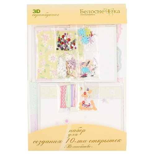 Набор для создания открыток Белоснежка 11,5x17 см, 10 шт, Волшебство