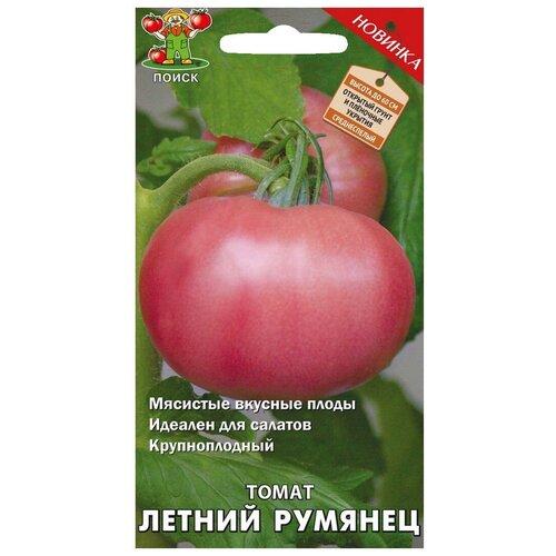 Семена ПОИСК Томат Летний румянец 0.1 г семена поиск томат аделина 0 1 г