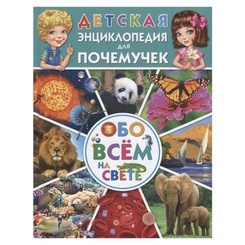 Купить Беленькая Т.Б. Детская энциклопедия для почемучек обо всем на свете , Владис, Познавательная литература