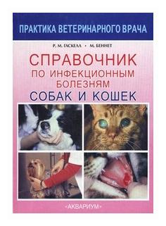 """Беннет М. """"Справочник по инфекционным болезням собак и кошек"""""""
