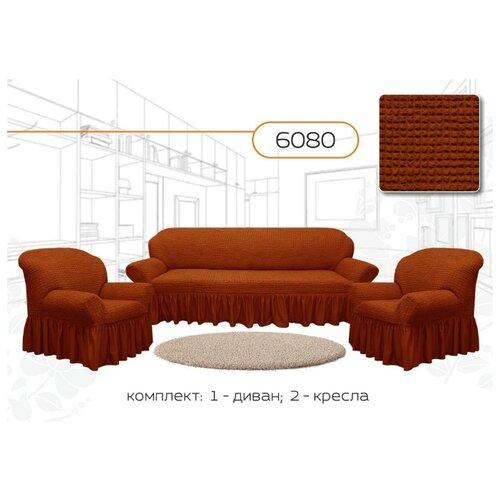 Чехлы на диван и 2 кресла, цвет: кирпичный