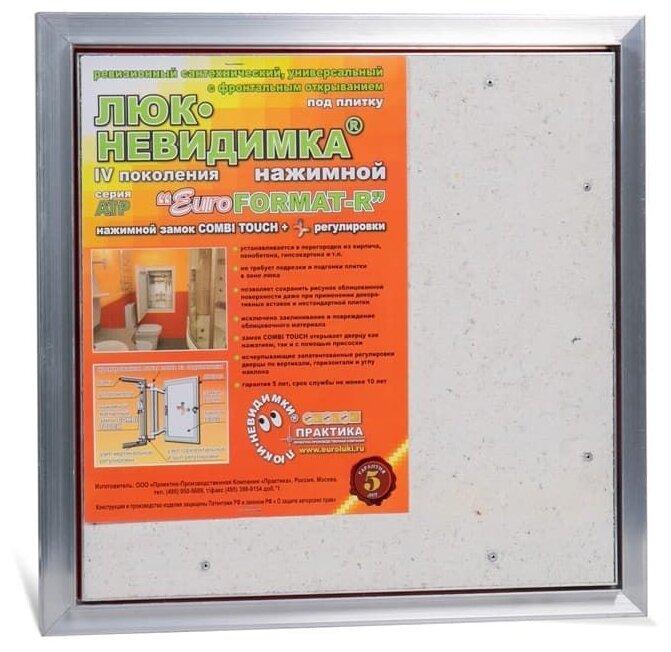 Ревизионный люк Евроформат АТР 40-40 настенный под плитку ПРАКТИКА