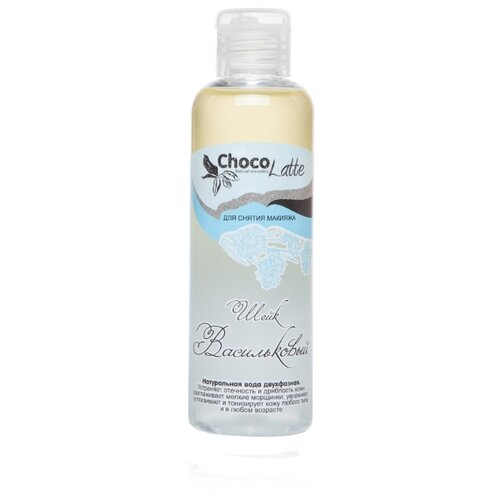 Купить ChocoLatte шейк для снятия макияжа васильковый двухфазный, 100 мл