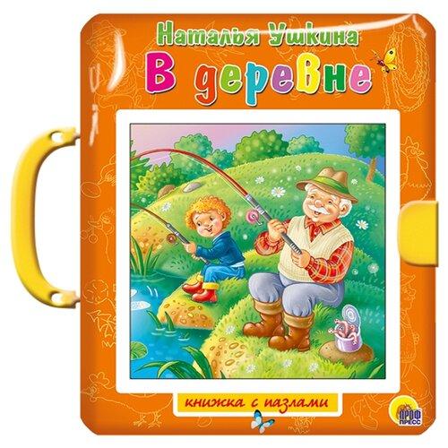 Купить Prof-Press Книжка-пазл с замком В деревне, Книжки-игрушки