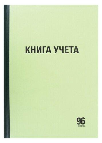 Книга учета (универсальное назначение) STAFF 130217, 96лист.