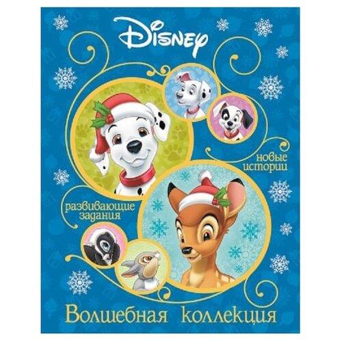 Купить Волшебная коллекция. Классические персонажи Disney, ЛЕВ, Детская художественная литература