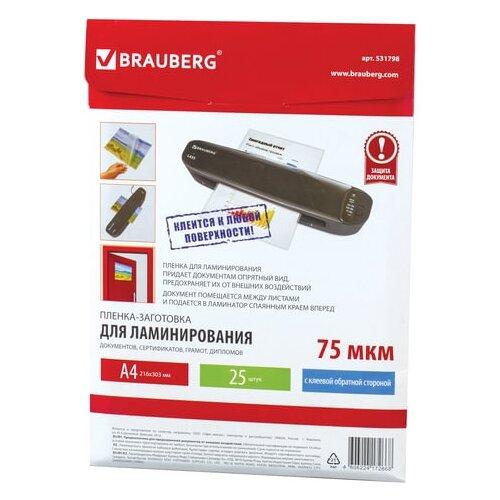 Фото - Пакетная пленка для ламинирования BRAUBERG Пленки-заготовки на клеевой основе, 25 шт., A4, 75 мкм, 531798 25 шт пакетная пленка для ламинирования brauberg пленки заготовки 100 шт а4 150 мкм 531776 100 шт