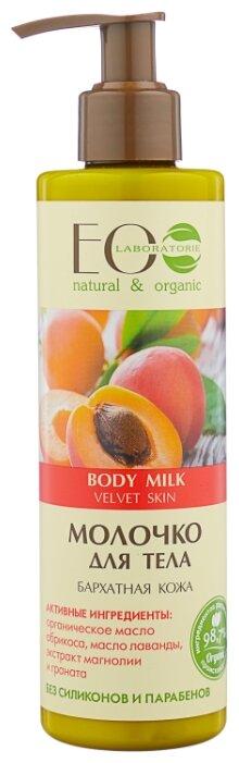 Молочко для тела EO Laboratorie Бархатная кожа