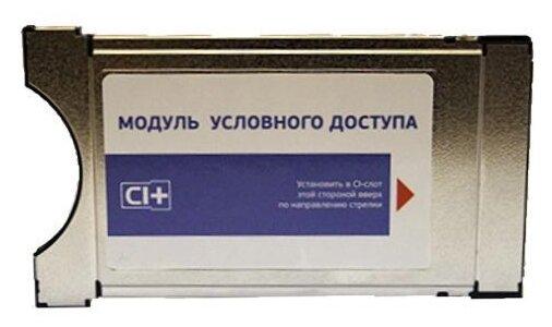 Модуль доступа (CAM) Триколор CI+ — купить по выгодной цене на Яндекс.Маркете