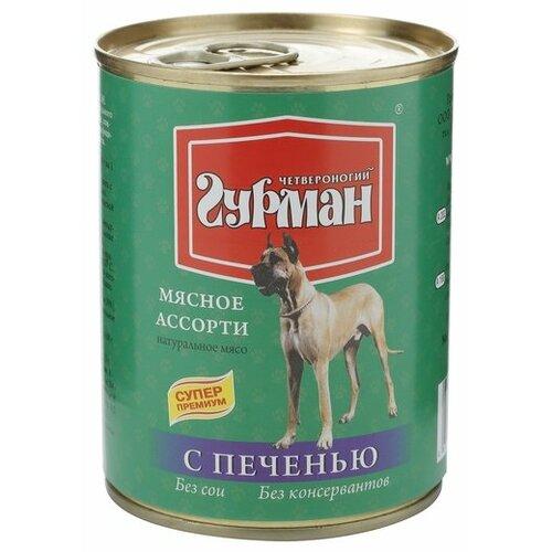 Влажный корм для собак Четвероногий Гурман Мясное ассорти беззерновой, печень 12шт. х 340г