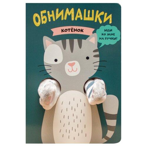Купить Мозаика-Синтез Книжка-игрушка Книжки-обнимашки. Котенок, Книжки-игрушки