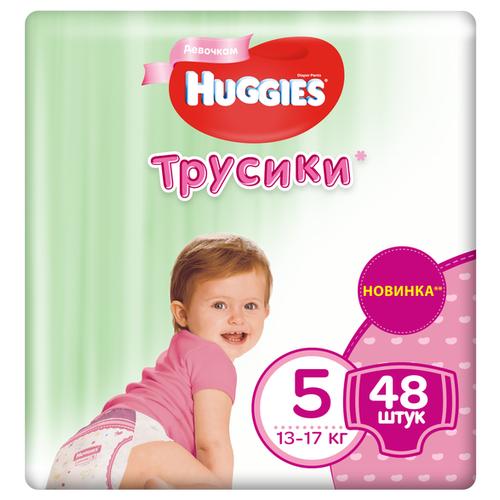 Huggies трусики для девочек 5 (13-17 кг) 48 шт.