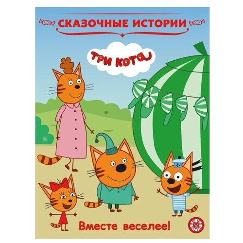 Купить Сказочные истории. Три Кота. Вместе веселее, ЛЕВ, Детская художественная литература