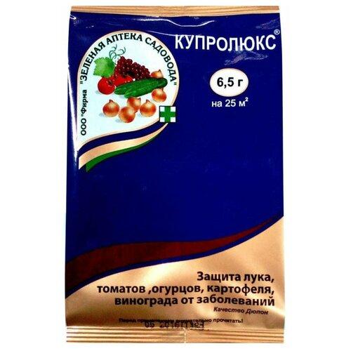Зеленая Аптека Садовода Препарат для защиты от болезней Купролюкс, 6.5 г