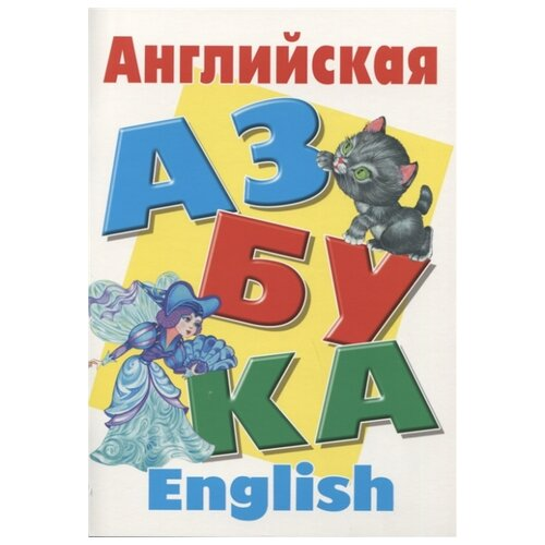Купить Английская азбука, Книжный дом, Учебные пособия