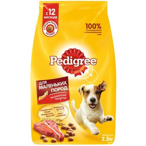 Фото - Сухой корм для собак Pedigree говядина 2.2 кг (для мелких пород) сухой корм для собак мелких пород pedigree говядина 2 2 кг