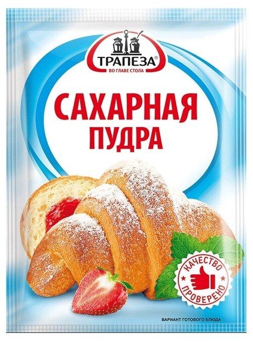 Трапеза Сахарная пудра