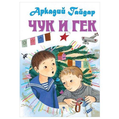 Гайдар А. П. Чук и Гек а п гайдар чук и гек повести