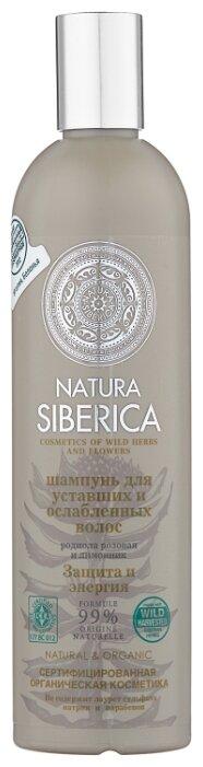 Natura Siberica шампунь Защита и энергия для уставших и ослабленных волос