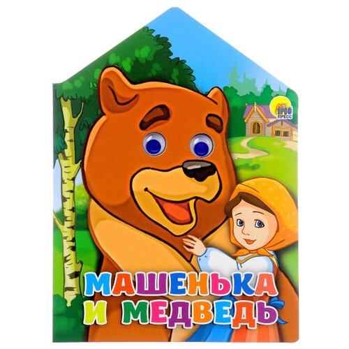 Купить Машенька и медведь, Prof-Press, Книги для малышей