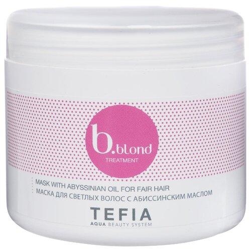 Фото - Tefia BBlond Маска для светлых волос с абиссинским маслом, 500 мл tefia bblond маска для светлых