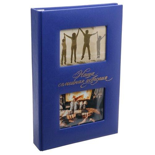 Фотоальбом Сима-ленд Наша семейная история (3805513), 300 фото, для формата 10 х 15, синий