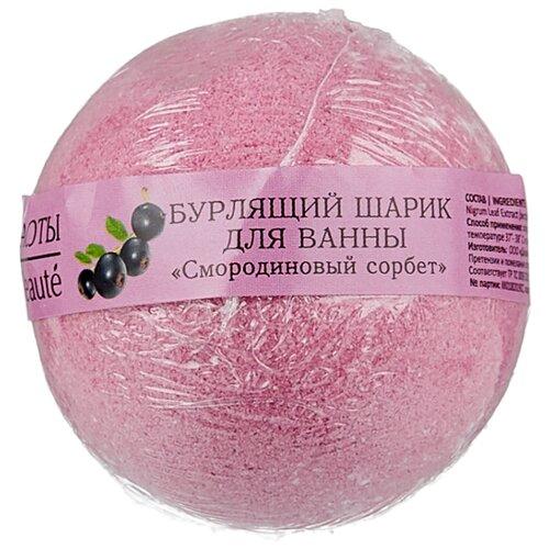 Кафе красоты Бурлящий шарик для ванны Смородиновый сорбет, 120 г шар для ванны кафе красоты цитрусовый сорбет 120 г