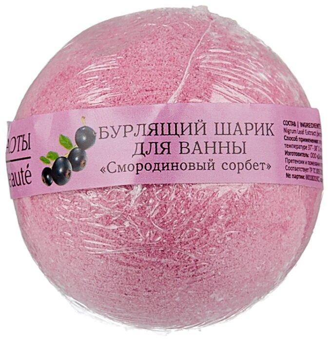 """Кафе красоты Бурлящий шарик для ванны """"Смородиновый сорбет"""" 120 г"""