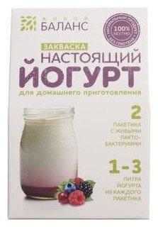 Закваска Живой Баланс для йогурта 6 г