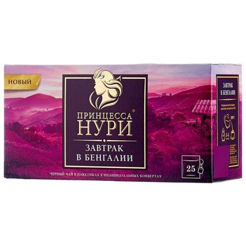 Чай черный Принцесса Нури Завтрак в Бенгалии в пакетиках, 25 шт.