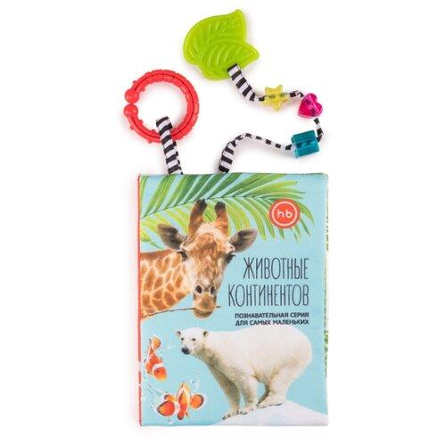 Happy Baby Книжка-игрушка. Животные континентов happy baby книжка игрушка для ванной i like it happy baby