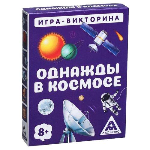 Купить Настольная игра Лас Играс Игра-викторина Однажды в космосе, Настольные игры