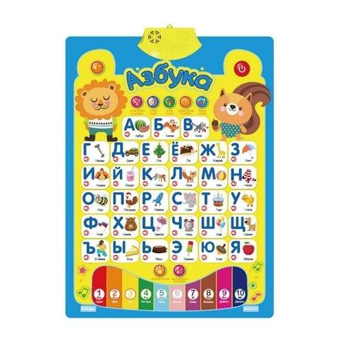 Купить Электронный плакат Oubaoloon Веселая азбука 102 КК, Обучающие плакаты