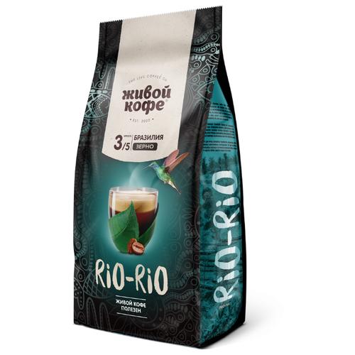 Кофе в зернах Живой Кофе Rio-Rio, арабика, 500 г кофе в капсулах живой кофе brazil rio de janeiro 10 капс